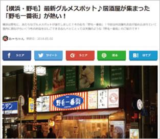 横浜の野毛を中心に新店舗の記事作成