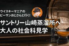 【サントリー山崎蒸溜所】へウイスキーを求めて大人の社会科見学に出かけよう!