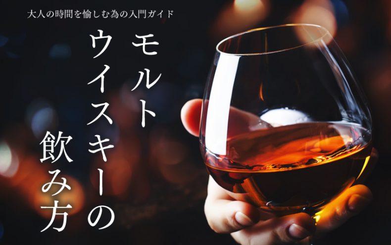 【モルトウイスキーの飲み方】大人の時間を愉しむ為の入門ガイド