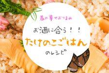 【春の幸せおつまみ】たけのこご飯のレシピとおすすめのお酒
