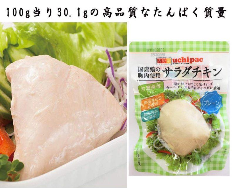 【国産鶏の胸肉使用 常温で長期保存】プレーン