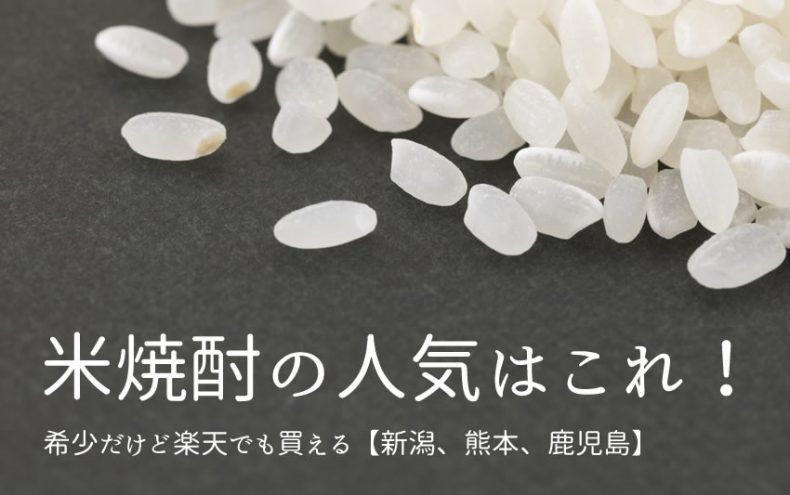 米焼酎の人気はこれ!希少だけど楽天でも買える【新潟、熊本、鹿児島】