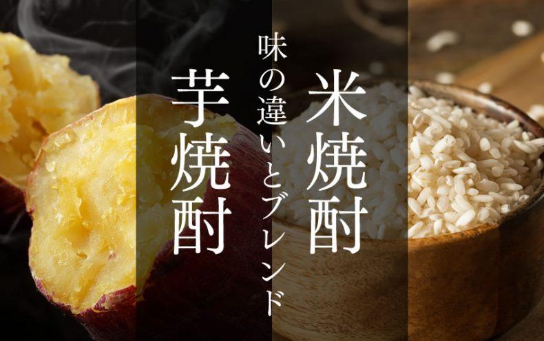 米焼酎と芋焼酎の違いって!?知っておきたいブレンドの意味【初心者用】