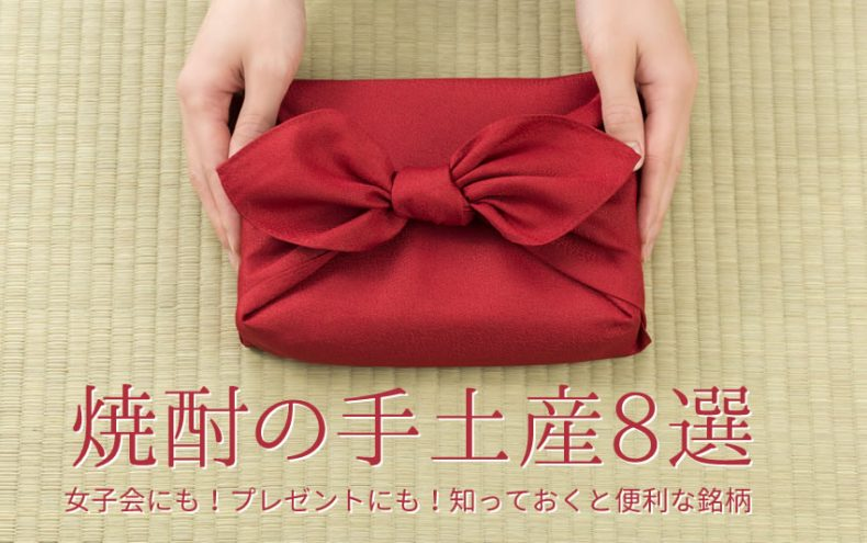 【焼酎の手土産8選】女子会にも!プレゼントにも!知っておくと便利な銘柄