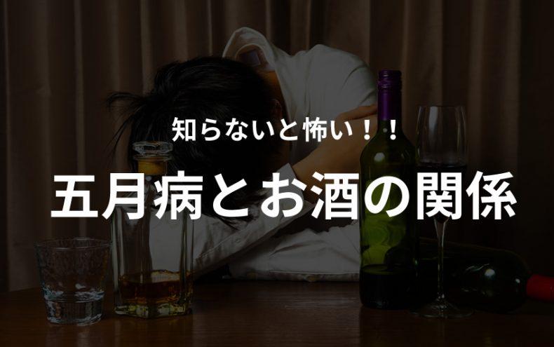 五月病とお酒の関係?症状と原因とやる気をおこす方法