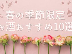 春に飲みたくなる!季節限定お酒のおすすめ10選~華やかな旬を楽しもう~