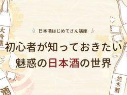 人気の日本酒をはじめよう!初心者が知っておきたい魅惑の世界