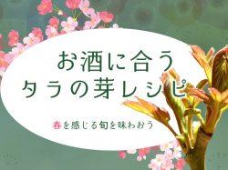 お酒に合うタラの芽レシピ!で春を感じる旬を味わおう♪