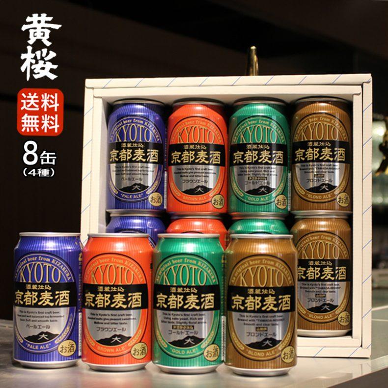 京都麦酒おすすめ8缶セット