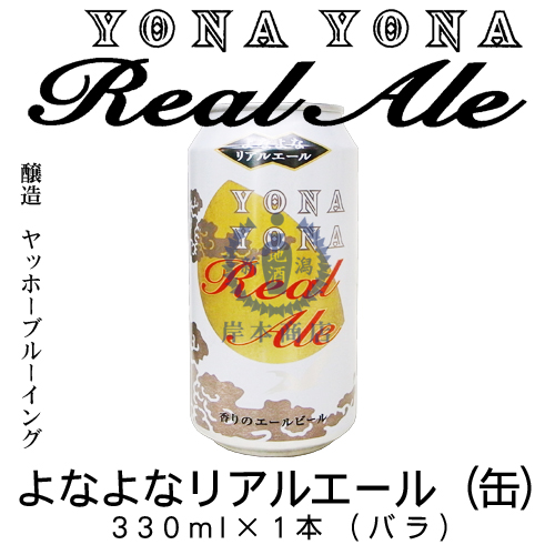 よなよなリアルエール(缶) 330ml×1本