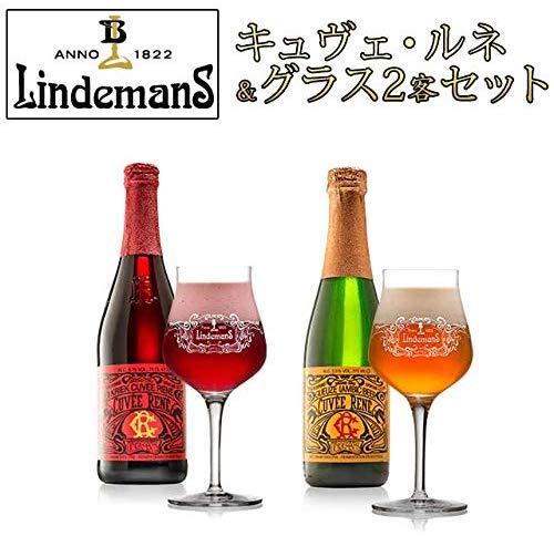キュヴェ・ルネ リンデマンス ペアセット 375ml瓶2本&グラス2客