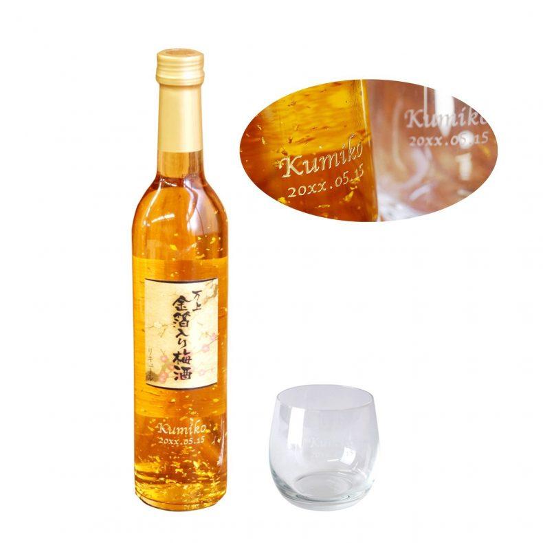 【01】きざむ 名入れ 梅酒 万上金箔入り梅酒 ロックグラスセット ボトル彫刻 ギフト 500ml