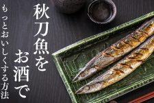 秋刀魚をお酒でもっとおいしく♪塩焼きだけじゃない!ペアリングともっとおいしくする方法!