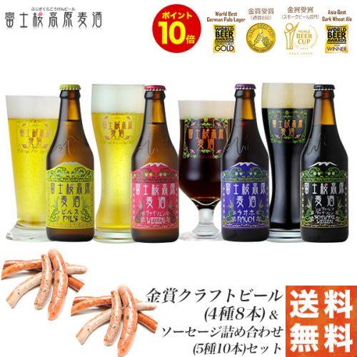 富士桜高原麦酒地ビール8本飲み比べ&ソーセージ2セット
