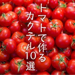 トマトで作るカクテル10選♪楽しく作れるおいしいレシピも紹介!