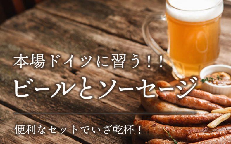 ビールにはソーセージが合う!本場ドイツの食べ方と便利なセットでいざ乾杯!
