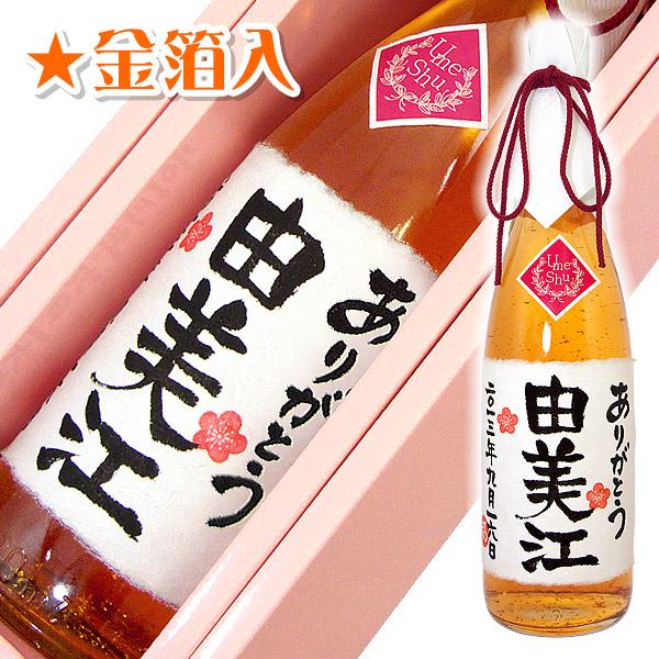 【04】 金箔入り名入れ梅酒 720ml