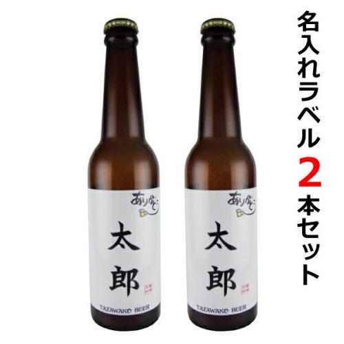 お手軽2本セット(アルト、ピルスナー)-田沢湖ビール