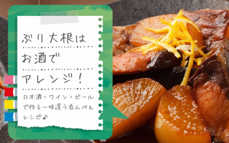 ぶり大根はお酒でアレンジする!日本酒・ワイン・ビールで作る一味違う呑んべぇレシピ♪