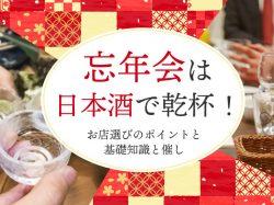 忘年会は日本酒で乾杯♪お店選びのポイントとみんなで楽しめる簡単ゲーム