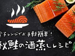 秋鮭の酒蒸しをお手軽簡単に!調理法別ペアリングに最高の飲み合わせもご紹介♪