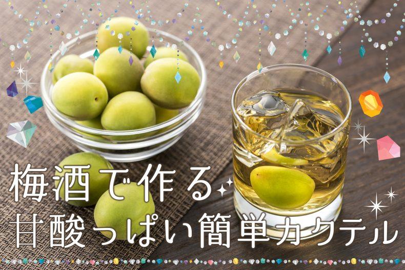あぁ幸せ♡梅酒で作る甘酸っぱい簡単カクテル♪