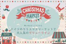 寒い冬をほっこりさせる♪ドイツのクリスマスマーケットはあったかグリューワインが癒しすぎる♡