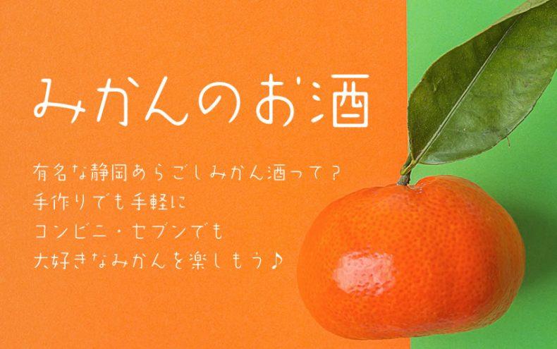 みかんのお酒で有名な静岡あらごしみかん酒って?あなたは手作り派?コンビニのセブン派?