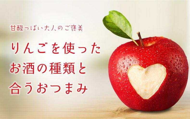 甘酸っぱい大人のご褒美♪りんごを使ったお酒の種類と合うおつまみ