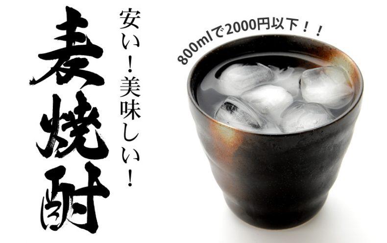 安い!美味しい!【麦焼酎】15選♪1800mlで2000円以下