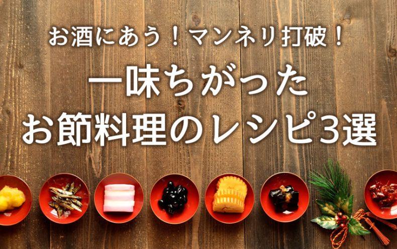 お酒にあう!マンネリ打破!一味ちがったお節料理のレシピ3選
