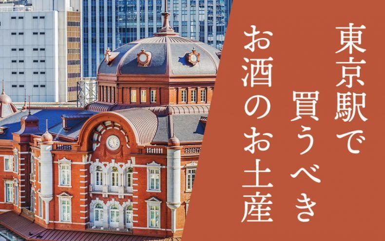 東京駅でお酒のお土産をまとめ買い!プレゼントにも自分へも最適なここでしか買えないユニークな一本