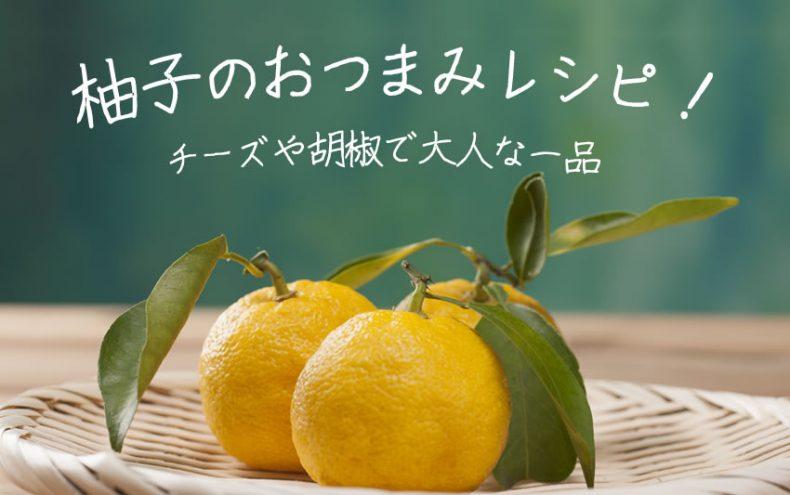 相性ピッタリ♪柚子のおつまみレシピ!チーズや胡椒で大人な一品