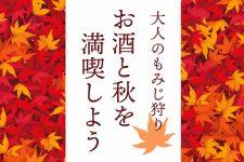 紅葉狩りにはお酒を持ってでかけよう!秋を満喫する知っておきたい歴史と必須グッズ