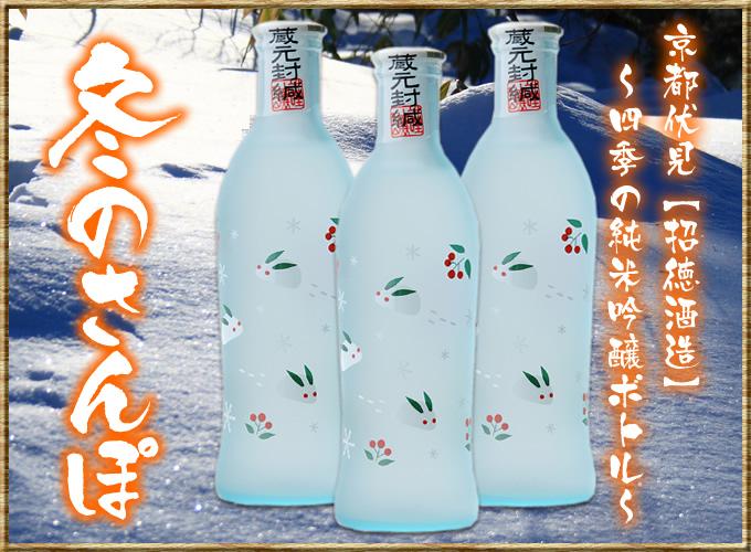 京都伏見 招徳酒造 純米吟醸【冬のさんぽ】240ml