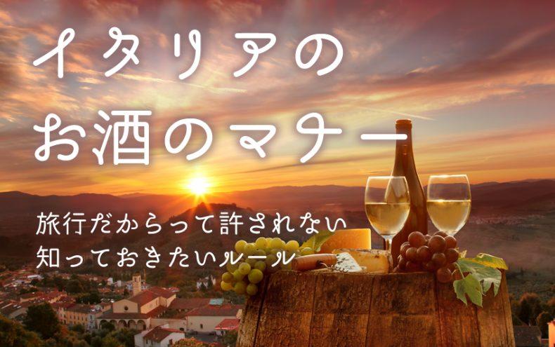 イタリアのお酒のマナー!旅行だからって許されない知っておきたいルール