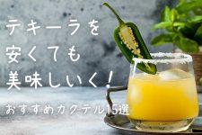 テキーラを安くても美味しいく飲めるおすすめカクテル15選!