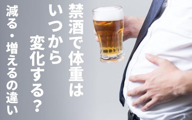禁酒で体重はいつから変化する?減る・増えるの違いはこれだった!