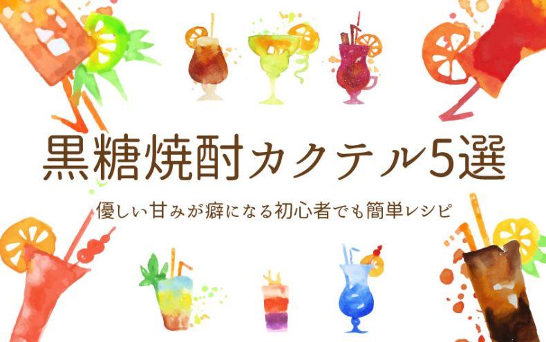 黒糖焼酎カクテル5選!優しい甘みが癖になる初心者でも簡単レシピ