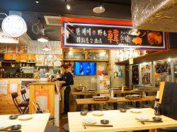 【横浜】野毛一番街の野毛韓兵衞で韓国の屋台気分を味わうプチ旅居酒屋♪