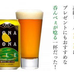 高級ビール【よなよな】はプレゼントにもおすすめな呑んべぇが唸る一杯だった!