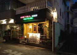 居心地抜群!!【横浜】winehall元町倶楽部で大人なお肉とワインディナーはいかが?