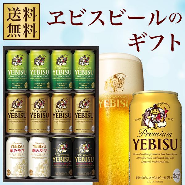 サッポロ エビスビール 4種セット YV3D 1セット