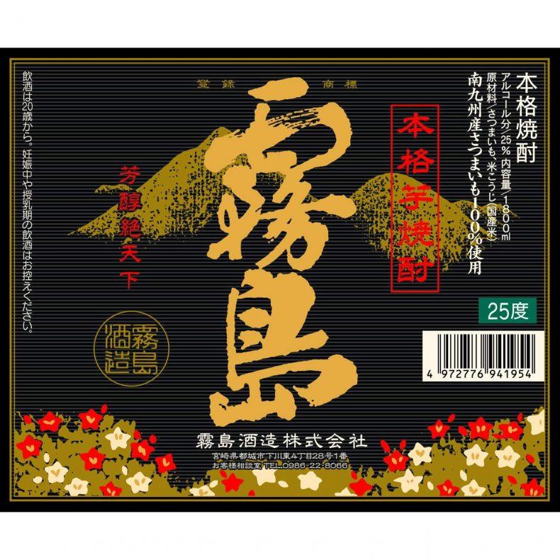 【黒霧島】の美味しい飲み方と人気の秘密!おすすめの割方4選