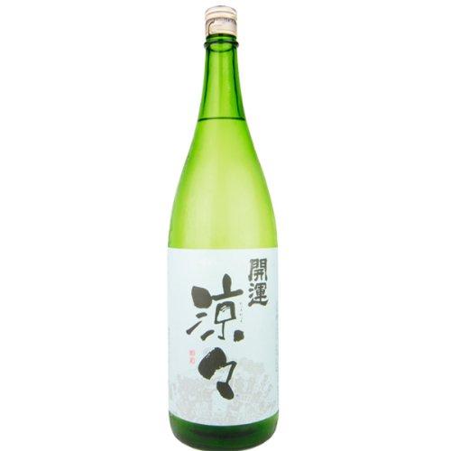 【5】開運 涼々 純米酒 720ml 土井酒造場 静岡県