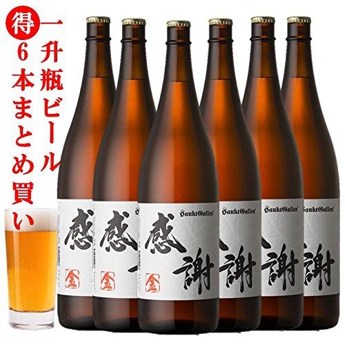 【一升瓶ビール<金>6本まとめ買いセット】 合計10.8Lのビール