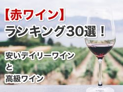 【赤ワイン】ランキング30選!安いデイリーワインと高級ワイン