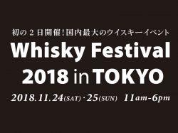 ウイスキーのイベント「関東」!ウイスキーフェスティバル2018東京っていったい!?