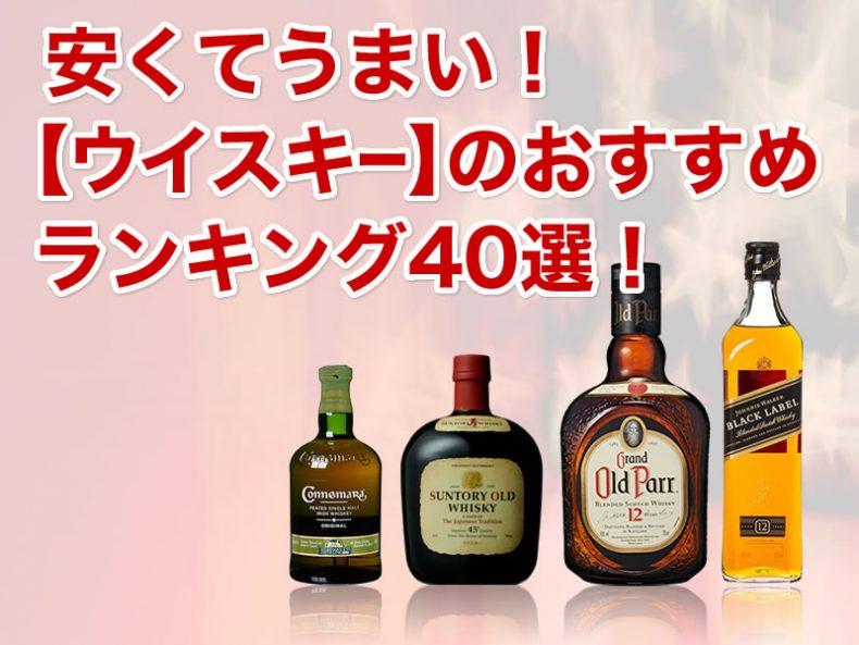 【ウイスキー】安くてうまい!おすすめランキング40選!