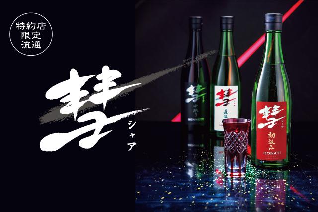 【日本酒】清酒界のニュータイプ!?彗(シャア)が高評価すぎる!!